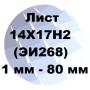 Лист 14Х17Н2 (ЭИ268) от 1 мм до 80 мм по ГОСТ с доставкой   Екатеринбург