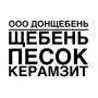 Продажа щебня   Ростов-на-Дону