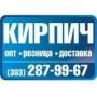 Кирпич  опт розница доставка самогрузом Новосибирск