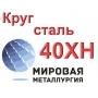 Круг 40ХН сталь цена купить   Саратов