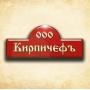 Продаю КИРПИЧ, КАМНИ строительные, БЛОКИ   Ростов-на-Дону