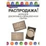Распродажа форм для производства декоративно-облицовочного камня ДомАл  Новосибирск