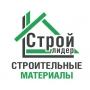 Металлочерепица, Гибкая черепица, Утеплитель, Фасадные материалы   Нижний Новгород