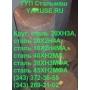 Круг ст.30ХГСА сталь ГОСТ 4543-71 ГУП Стальмаш ГОСТ 2590-88 круг горячекатаный Екатеринбург