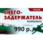 Снегозадержатели «RoofSystems» за 990 руб./шт   Самара