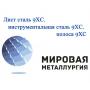 Лист сталь 9ХС, полоса 9ХС, инструментальная сталь 9ХС   Екатеринбург