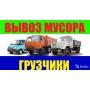 Вывоз мусора (газель,зил,камаз)   Ростов-на-Дону