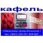 керамическая плитка   Новокузнецк