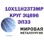 Круг, шестигранник сталь 10Х11Н23Т3МР (ЭП33, ЭЦ696) жаропрочная   Саратов