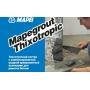 Быстротвердеющая ремонтная смесь Mapegrout Thixotropic МАПЕИ  Санкт-Петербург