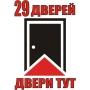Дешевые двери в Архангельске - магазин 29 дверей  Архангельск