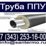 изоляция труб ппу, скорлупа ппу +для изоляции труб, стальная тру СанТермо изоляция труб ппу, скорлупа ппу +для изоляции труб, стальная тру Курган