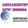 Круг сталь 10Х11Н20Т2Р (ЭИ696А) жаростойкая и жаропрочная купить   Саратов