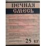 Смесь печная (Боровичи) 25 кг   Великий Новгород