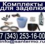 : Комплект заделки стыка, комплект изоляции стыка, кзс, теплоизо СанТермо  Курган