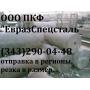 Поковка сталь   Екатеринбург