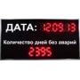 Промышленное электронное табло   Кемерово
