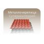 Металлочерепица Супермонтеррей   Омск