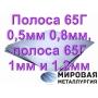 Полоса 65Г 0,5мм 0,8мм, полоса 65Г 1мм и 1.2мм   Екатеринбург