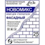 Клей фасадный Новомикс К-18 Новороссийск