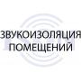 Звукоизоляция (шумоизоляция) ИСОН  Владивосток