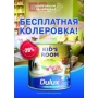 Kid's Room Dulux Dulux  Kid's Room Санкт-Петербург