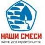 Сухие строительные смеси   Ижевск
