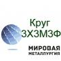 Круг 3Х3М3Ф (ЭИ76), сталь инструментальная купить   Саратов