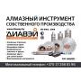 Диск алмазный сегментный Diaway 800 мм по железобетону Москва