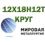 Круг сталь 12Х18Н12Т (Х18Н12Т) купить   Саратов