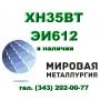Круг сталь ХН35ВТ (ЭИ612) жаропрочная цена купить   Саратов