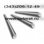 Круг стальной  5ХНВ Екатеринбург