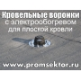 Кровельная воронка с электроподогревом   Белгород