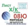 Лист х/к сталь 08Ю толщиной от 0, 5мм до 3, 0мм из наличия   Екатеринбург