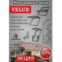 Акция!!! Скидка от 10% до 15% на мансардные окна Velux (Велюкс) Белгород