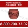 Линзовые компенсаторы круглые  ПГВУ Салехард