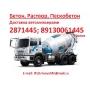 Бетон, раствор, пескобетон с доставкой   Новосибирск