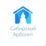 Арболит блоки   Новосибирск