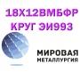 Круг сталь 18Х12ВМБФР (ЭИ993, 2Х12ВМБФР) купить цена   Саратов