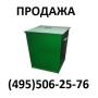 Мусорный контейнер 0,75 м3  бк-0,75 Москва