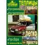 Теплицы Урожай СТПК (2м, 4м, 6м...) Нижний Новгород