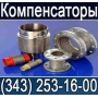 Сильфонный компенсатор сан  термо  Екатеринбург