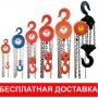 Таль ручная, электрическая (тельфер), передвижная г/п 0,5-15т   Барнаул