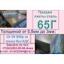Лист х/к сталь 65Г толщиной от 0,5мм до 3,0мм из наличия   Екатеринбург