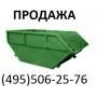 Бункер 8м3  БН-8 Москва