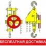 Таль ручная шестеренная, цепная, червячная, рычажная г/п 0,5-20т   Кемерово