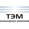ООО ТЭМ