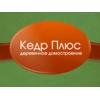ООО Кедр-плюс Казань