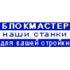 ООО БлокМАСТЕР