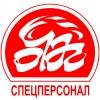ООО Очаг - СпецПерсонал